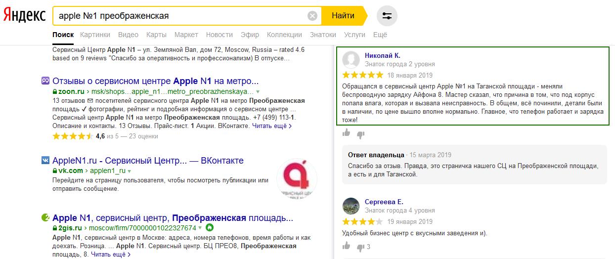 ремонт apple метро таганская