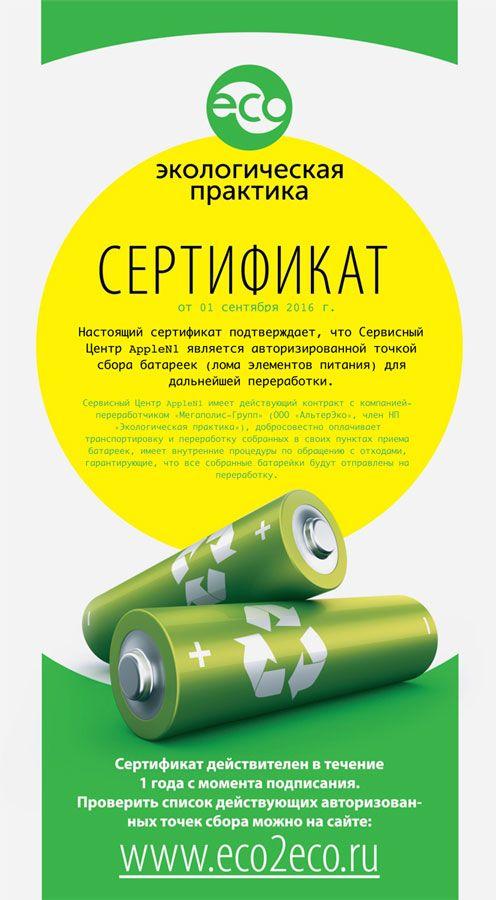 экологическая практика отчет